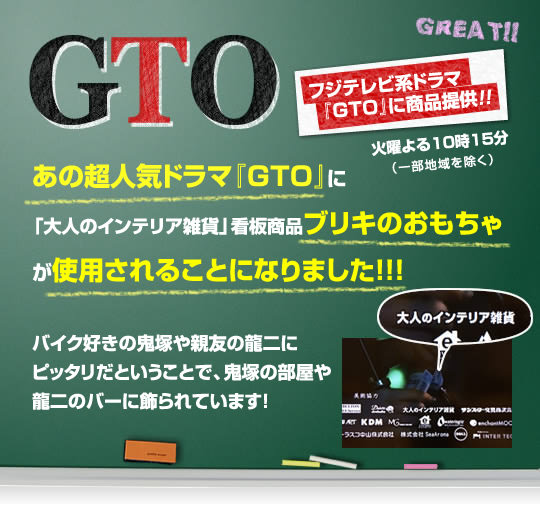 あの人気ドラマ『GTO』に商品提供させていただきました!