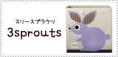 3sproutsスリースプラウツ